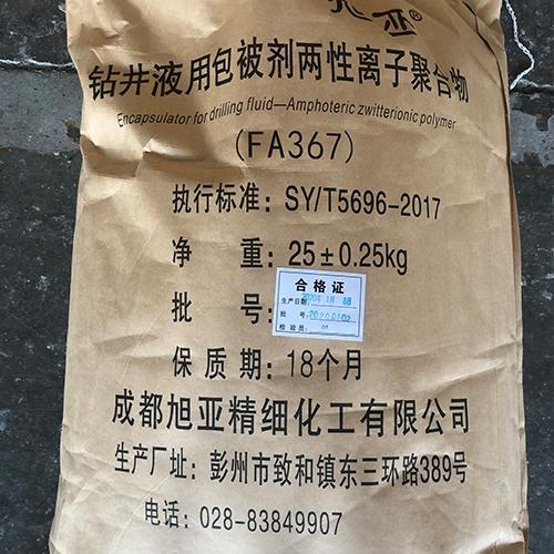 南充钻井液用两性离子聚合物强包被剂FA367